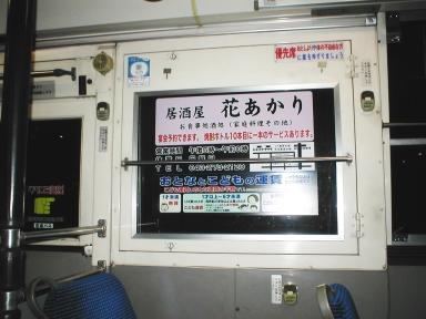 hana-akari_bus.jpg