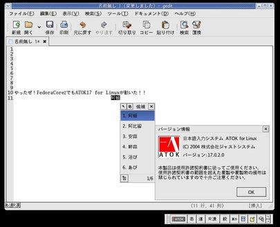 AtokScreenShot.jpg