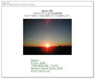 skype-qsl.jpg